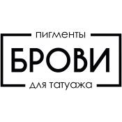 """Пигменты """"Брови"""" Анны Куцеволовой (26)"""