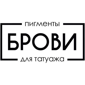 """Пигменты """"Брови"""" Анны Куцеволовой"""
